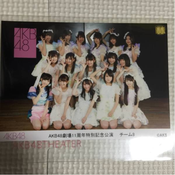 AKB48劇場11周年記念集合生写真2 チーム8坂口小栗山田岡部 新品