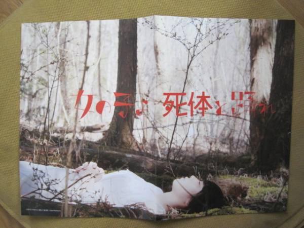★ゆるめるモ!主演映画★映画パンフ『女の子よ死体と踊れ』