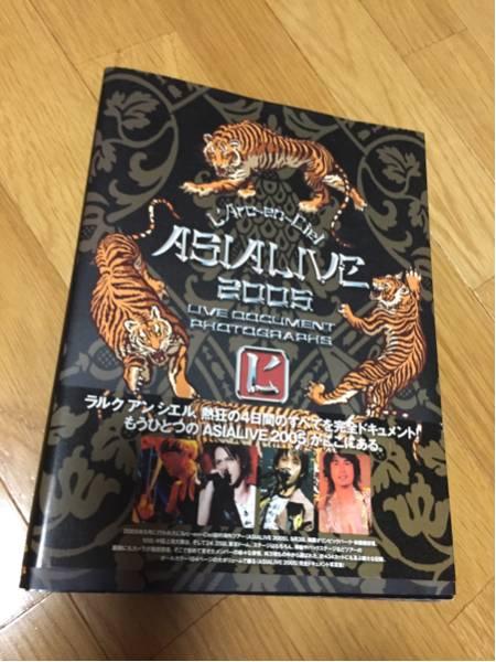 L'Arc-en-Ciel アジアライブ2005 ライブドキュメント写真集