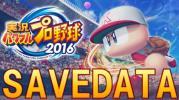 PS VITA 実況パワフルプロ野球 2016 最強セーブデータ作成代行