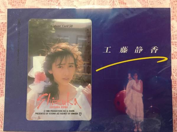 ☆工藤静香さんのレアな未使用テレホンカードだよ♪♪♪50度だよ