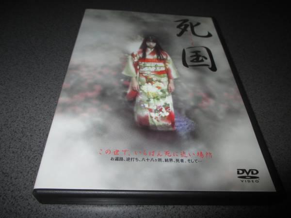 DVD 『死国』夏川結衣 筒井道隆 栗山千明 怪奇ロマン 廃版激レア グッズの画像