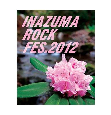 イナズマロックフェス 2012 パンフレット