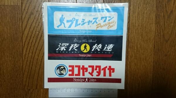 ステッカー ノスタルジック2デイズ 横山剣 クレイジーケンバンド