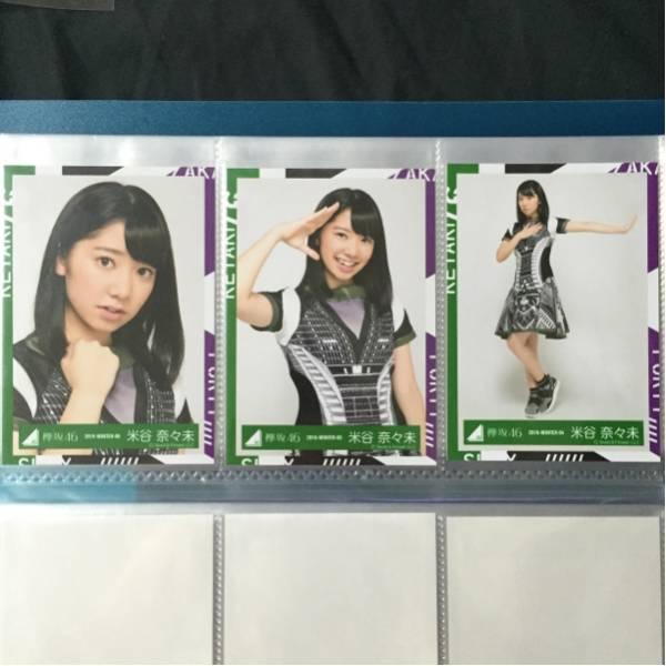 米谷奈々未 欅坂46 サイレントマジョリティー 生写真 3種コンプ