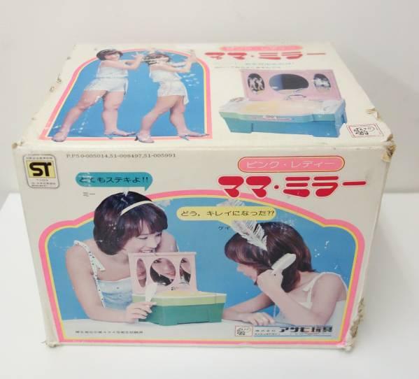 アサヒ玩具 ピンクレディー ママ・ミラー 長期保管