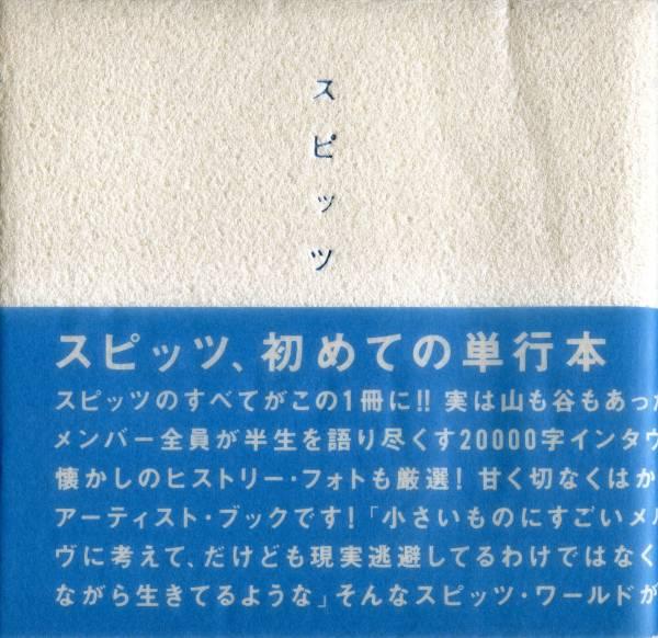 スピッツ 草野マサムネ★初めての単行本 撮り下ろし写真★aoaoya