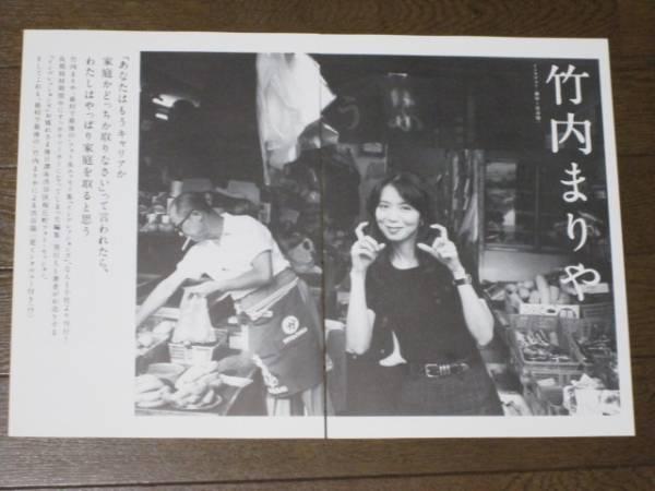 ★貴重品★竹内まりや★切り抜き★10ページ★ コンサートグッズの画像