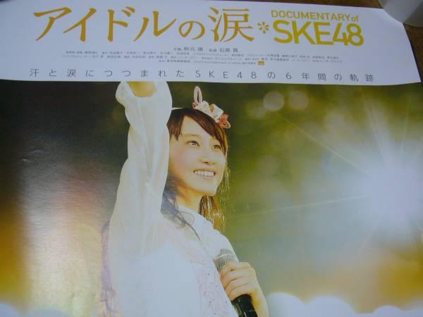 貴重レア ポスター アイドルの涙 DOCUMENTARY of SKE48