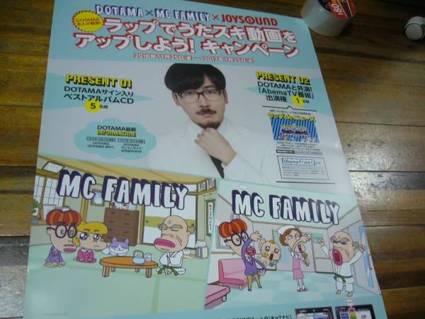 B2大 ポスター DOTAMA × MC FAMILY ジョイサウンド
