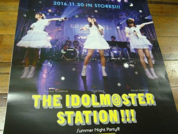 B2大 ポスター THE IDOLM@STER STATION!!!アイドルマスター