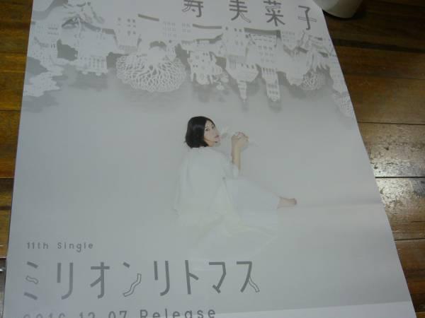 B2大 ポスター 寿美菜子 スフィアsphere ミリオンリトマス