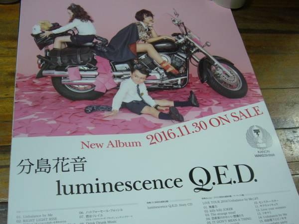 B2大 ポスター 分島花音/luminescence Q.E.D.