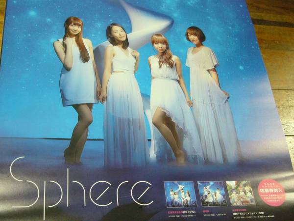 B2大 ポスター Sphere スフィア My Only Place