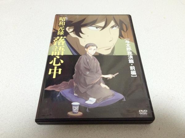 DVD 昭和元禄落語心中 与太郎放浪編 前編 グッズの画像