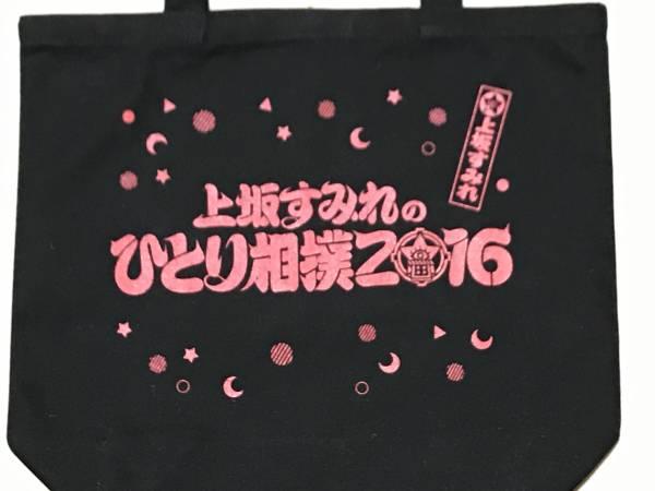 上坂すみれ 物販詰めるやつ トートバック 12/23 ひとり相撲