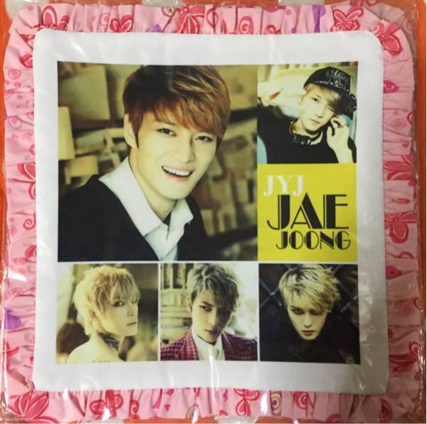 JYJ ジェジュン クッション カバー ラス1 ライブグッズの画像