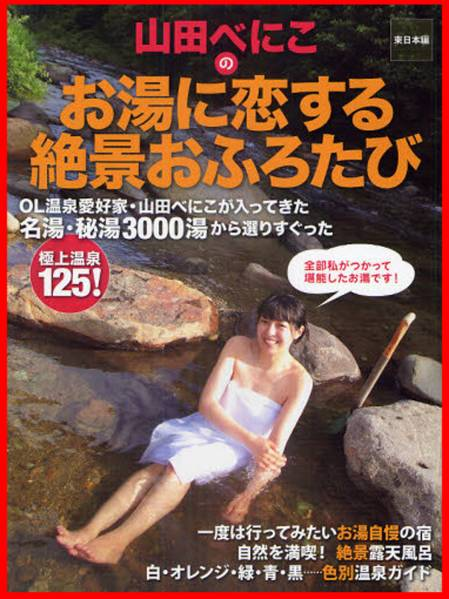 【新品】山田べにこのお湯に恋する絶景おふろたび/山田べにこ著