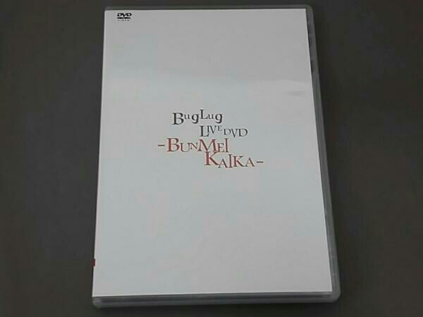 BugLug LIVE DVD ーBUNMEIKAIKA ライブグッズの画像