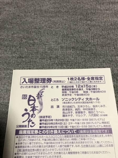 新・BS日本のうた★12/15 さいたま★五木ひろし 八代亜紀