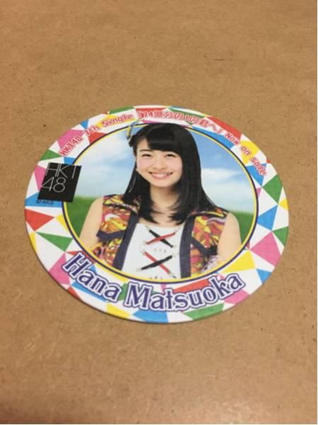 美品 未使用 HKT48 松岡はな カフェ限定 コースター ライブグッズの画像