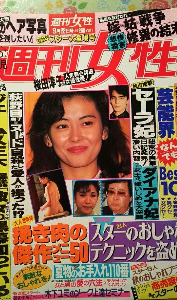 中山美穂・松田聖子・森口博子・南野陽子…【週刊女性】1992年ページ切り取り