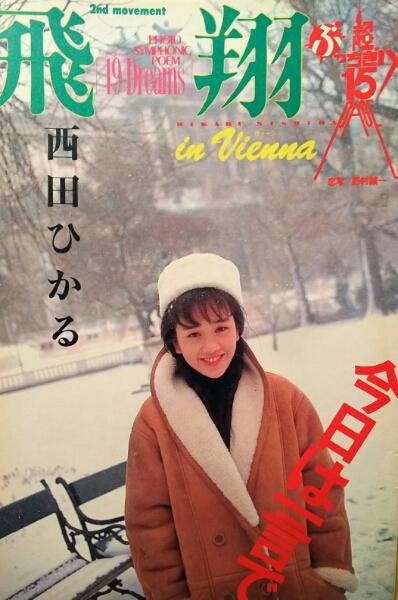 西田ひかる【週刊ヤングマガジン】1992年ページ切り取り