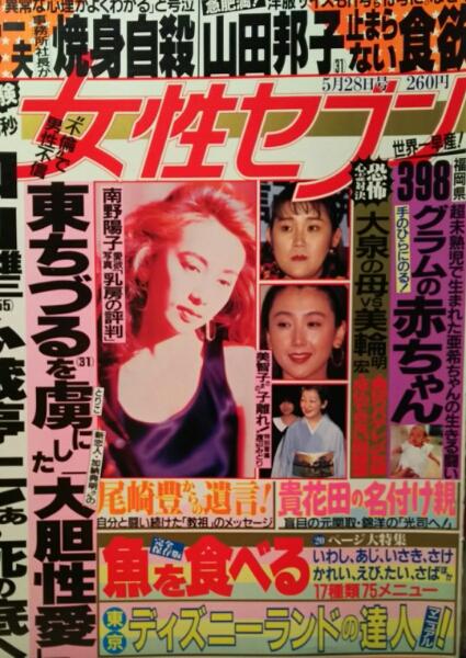 南野陽子・菊池桃子…【女性セブン】1992年ページ切り取り
