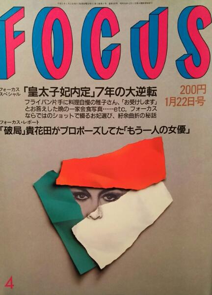 小松千春・貴花田【FOCUS】1993年ページ切り取り