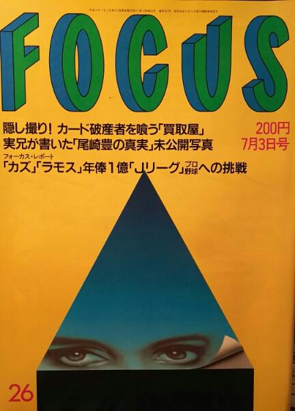 工藤静香・中森明菜【FOCUS】1992年ページ切り取り