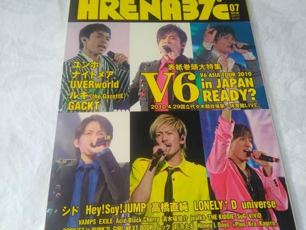 V6 雑誌 ARENA37℃ 2010年7月号