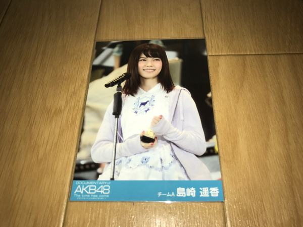 DOCUMENTARY of AKB48 映画入場者限定 生写真 島崎遥香