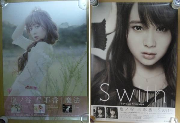 2枚【店頭用ポスター】塩ノ谷早耶香 S with / Swith ☆ 魔法