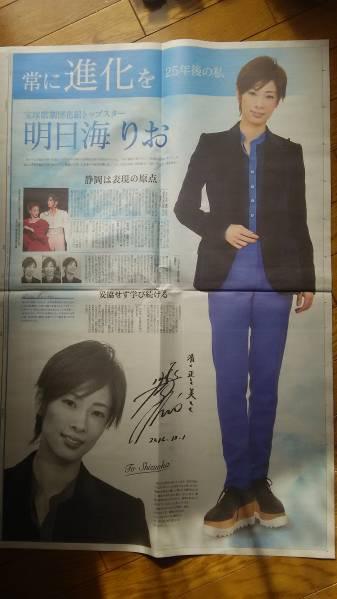 明日海りお☆仮面のロマネスク 12/1付 静岡新聞記事/地方紙