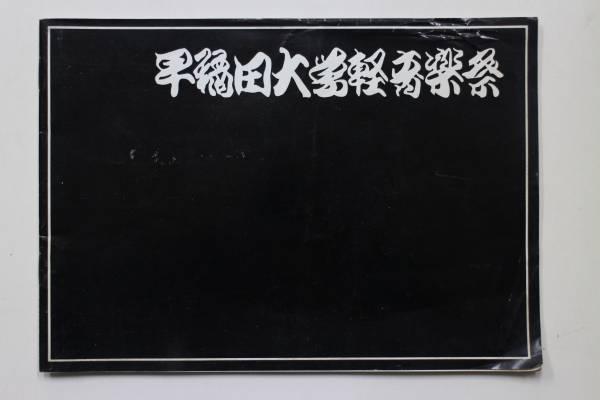 パンフ[早稲田大学軽音楽祭]1971広島/長谷川きよし/コカコーラ