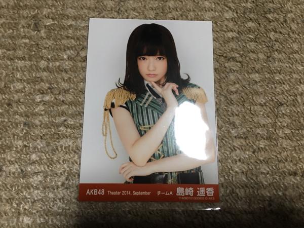 AKB/Theater 2014 September/特典 生写真 島崎遥香