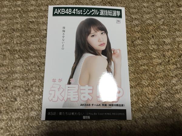 AKB/NMB/HKT/SKE/僕たちは戦わない 復刻版/生写真 永尾まりや