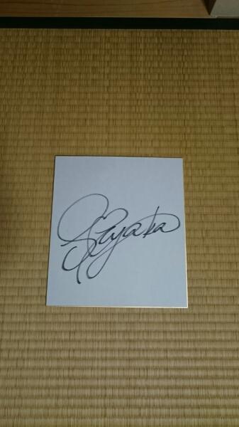 Sayaka 直筆サイン入り色紙