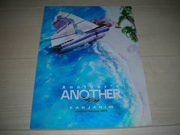 関ジャニ∞ ANOTHER Summer Special 2006 パンフ ジャニーズWEST