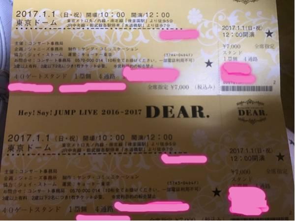 Hey!Say!JUMP2016-17 DEAR コンサートグッズの画像