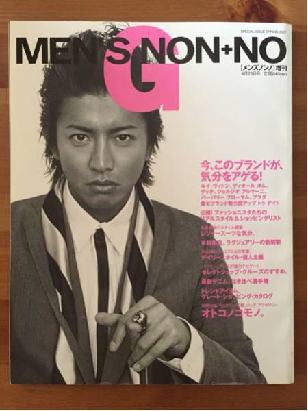 men's non-no G☆2007年4/25号 木村拓哉 キムタク SMAP おまけ付