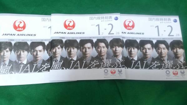 即決!嵐×JAL時刻表☆2017.1.7~2.28版 3冊セット!
