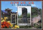 倭の五王以前の古代日本を知る重要史料 広開土王碑 北朝鮮切手