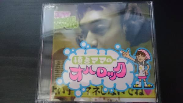 (CD) 香取慎吾 / 慎吾ママのオハロック (保管品)