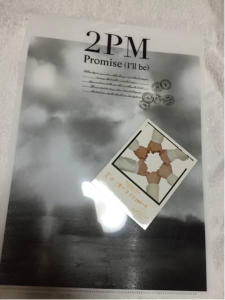 2PM ジュノ promiseハイタッチ配布ステッカー、クリアファイル