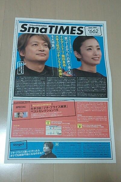 スマステ スマタイムズ SMATIMES 662 香取慎吾 上戸彩