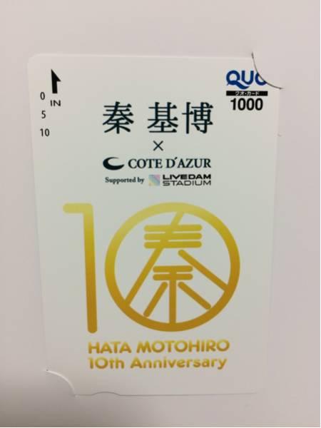 非売品!秦基博×COTE D' AZURコラボの1000円分のクオカード ライブグッズの画像