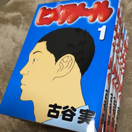 ヒメアノ~ル 古谷実 原作 全巻 森田剛 映画