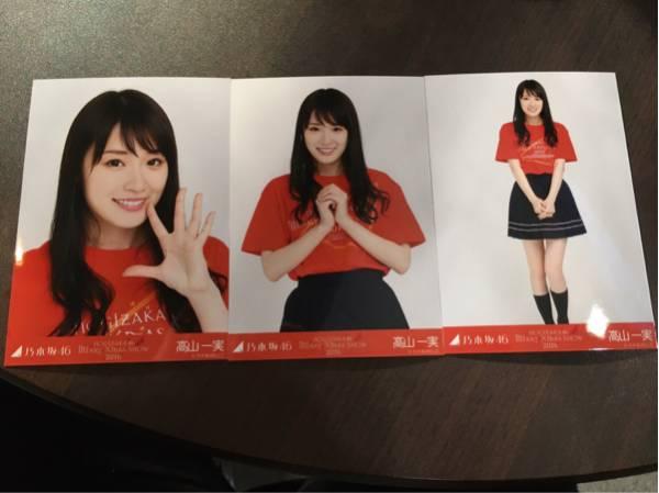 乃木坂 高山一実 Merry Xmas Show 2016 ライブT生写真コンプ