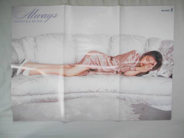 ※ポスターのみ 工藤静香 写真集「Always」付属品ポスター